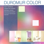 Коллекция Duromur Color